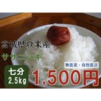 ササニシキ 2.5kg 七分米 29年 宮城 登米 米 特別栽培米 農薬・化学肥料不使用
