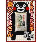 精白米 新米 30年産 九州 熊本県産 森のくまさん 5kg 白米 もりのくまさん くまもとのお米 くまモン くまモン米