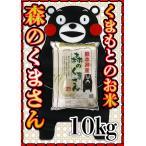 精白米 新米 30年産 九州 熊本県産 森のくまさん 10kg 白米 (5kg×2個) くまもとのお米 特A くまモン くまモン米