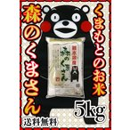 あすつく 一部地域 送料無料 精白米 30年産 九州 熊本県産 森のくまさん 5kg くまモン くまもとのお米 他の商品との同梱不可 単独発送