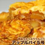 ( お歳暮 敬老の日 ギフト 2018 ) 訳あり りんごたっぷり アップルパイ 5号 ケーキ