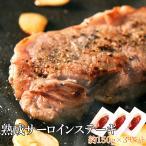 牛肉 肉 ステーキ 焼き肉 bbq バーベキュー 送料無料 サーロイン サーロインステーキ 150g 3枚 グルメ