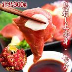 牛肉 肉 ステーキ 焼き肉 bbq バーベキュー サーロイン 馬刺し上赤身250g 馬刺しユッケ50g 馬さし 計約300g 送料無料