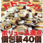 ( お歳暮 敬老の日 ギフト 2018 ) 訳あり 人気チョコタルト 高級百貨店 40個 プチガト ミルクチョコ