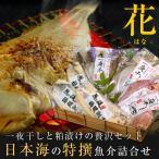 日本海の特撰魚介詰合せ(花) 風呂敷包み 送料無料