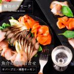 魔法のスモーク 魚介の燻製詰合せ(サバ・ブリ・ハタハタ) 風呂敷包み おつまみ 送料無料