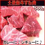 煮込むと美味しい♪土佐和牛すね肉500g