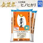 大分県産ヒノヒカリ10kg(5kg×2袋)(29年産) 金芽米(無洗米)【本社精米工場直送】きんめまい