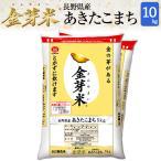 金芽米 無洗米 長野県産あきたこまち 10kg(5kg×2袋) 30年産 送料込 きんめまい