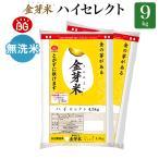 【ポイント5倍対象商品】金芽米 無洗米 ハイセレクト 9kg(4.5kg×2袋) 30年産 送料込 きんめまい