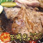 【送料無料】これがラム肉?!肉厚ジューシーで柔らかい!王様のジンギスカン満腹1Kセット【ロース】【ギフト】