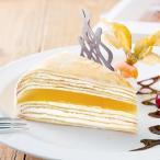 台湾 お土産 台湾マンゴーミルクレープケーキ 1箱  ID:061C6830
