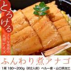 穴子 あなご やわらか 煮アナゴ 山口加工 おつまみ アナゴ丼 どんぶり 穴子重 大 1尾180〜200g 冷凍