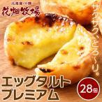 花畑牧場 エッグタルト プレミアム 14個入り×2袋 計28個 北海道 お土産 冷凍 同梱可能
