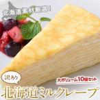 スイーツ 送料無料 訳有り 北海道ミルクレープ 大ボリューム10個(5個入×2箱) ※冷凍 同梱可能