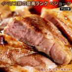 生イベリコ豚 ベジョータ 肩ロース 厚切りステーキ 2枚入り 320g以上 スペイン産 フレッシュ イベリコ 豚肉 冷蔵 同梱不可