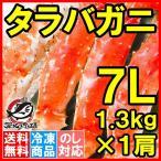 タラバガニ たらばがに 超特大 極太 7L 1.3kg 前後 ×1肩 足 脚 肩 セクション 正規品 かに カニ 蟹 ボイル 冷凍 かに鍋 焼きガニ