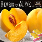 黄桃 もも 福島県産 伊達の黄桃 約1.5kg(5〜10玉)送料無料