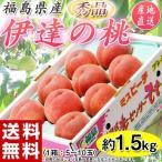 もも モモ 桃 ギフト 伊達の桃 秀品 福島県産 送料無料 約1.5kg(5〜10玉)