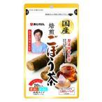 あじかん 国産焙煎ごぼう茶 (1g×20包) ティーバッグ