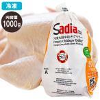 チキングリラー 丸鶏 中抜き Sadia(サディア) 1000g ブラジル産 ハラル認証 冷凍便
