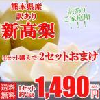 梨 新高 送料無料 訳あり 熊本県産 2kg 2セット購入で1セット 3セット購入で2セットおまけ 産地直送 なし ナシ ご家庭用