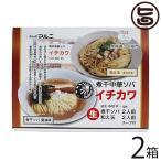 煮干ソバ 和え玉セット×4食×2箱 めんのマルニ イチカワ 監修 茨城県つくば ご当地ラーメン 2種類のスープ付  条件付き送料無料