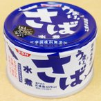 さば水煮 SSK うまい!鯖シリーズ 150g エスエスケイ サバ缶 EOK缶