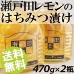 瀬戸田レモン はちみつ 470g 2瓶 広島産 送料無料 贈答品 お取り寄せ