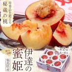 桃 果物 もも 詰め合わせ 福島県産 伊達の桃 蜜姫 みつひめ 約2kg 6〜8玉 送料無料 産地直送