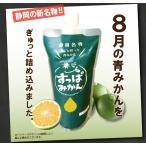 サワー ハイボールに 静岡 青みかん 果汁 10袋入 すっぱみかん みかんジュース 早生みかん ジュース みかん 原液 爽快 人気 名物 クエン酸 爽やか