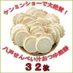 八戸せんべい汁専用煎餅「鍋っ子せんべい」8枚入×4袋の32枚(鍋料理用の煮込みせんべい)