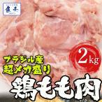 とり 鳥 鶏 トリ 冷凍 ブラジル産 鶏もも肉 2kg 鶏肉/鳥肉/モモ/腿/もも/業務用/徳用 最安値 グルメ