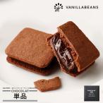 洋菓子 ギフト プチギフト スイーツ チョコレート クッキーサンド ショーコラ 単品 ばら売り 選べるフレーバー あすつく
