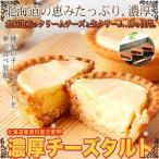 チーズタルト チーズケーキ 7個 冷凍 お菓子 おやつ わけあり 訳あり ポイント消化 ようかん巻き3つ付 送料無料 セール