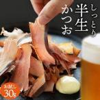 そのまま食べるかつおスライス おつまみ  鹿児島枕崎産かつお使用 30g ビールに最高