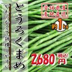 とうろくまめ とうろく豆 愛媛県産 やわらかいんげん 約1kg 送料無料