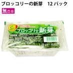 ブロッコリースプラウト 5パック 長野県産 農薬 化学肥料不使用  送料込