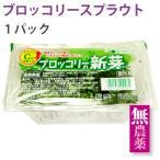 ブロッコリースプラウト 1パック 長野県産 農薬 化学肥料不使用  送料別 ポイント消化 食品