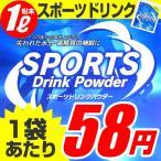 スポーツドリンク 粉末 ( パウダー ) 1L用 (セール sale 特価 熱中症対策) 【ご注文は20袋単位でご注文ください】
