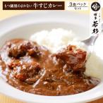 牛すじカレー (3食パック) カレー レトルト ビーフカレー 送料無料 もつ鍋 水炊き 博多若杉 (ポイント消化 肉 お取り寄せ)