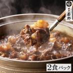 博多 牛すじ煮込み (2食パック) 博多屋台 グルメ もつ鍋 水炊き 博多若杉 (ポイント消化 肉 お取り寄せ)