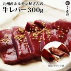 ホルモン屋さんの 牛レバー 加熱用 300g (100g 3個) 牛 レバー ホルモン (ポイント消化 肉 お取り寄せ)