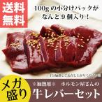 メガ盛り ホルモン屋さんの 牛レバー 加熱用 900g (100g 9個) 牛 レバー ホルモン (御年賀 ポイント消化 肉 お取り寄せ)