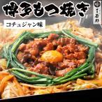 半額セール 博多 もつ焼き ホルモンミックス (コチュジャン味)豚肉 キャベツ  焼肉 福岡 博多若杉 (ポイント消化 肉 お取り寄せ)