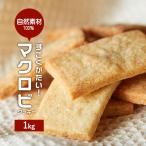 訳あり わけあり スイーツ グルメ マクロビ 入門! すごくかたい 豆乳おからクッキー プレーン1Kg(250g×4) 送料無料 ダイエット メール便A WKP