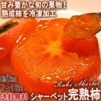 シャーベット完熟柿 約2kg 7〜12玉 品種混合 冷凍便配送 全国から取り寄せた旬の柿を用いた冷凍フルーツ!
