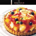 銀座千疋屋 銀座タルト(フルーツ)ケーキ
