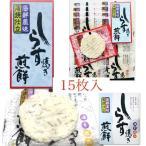 【鎌倉】【伊豆】【土産】【名産】【しらす】しらす焼き 煎餅 15枚