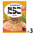 キユーピー あえるパスタソース たらこ(1人前×2) 1セット(3個)